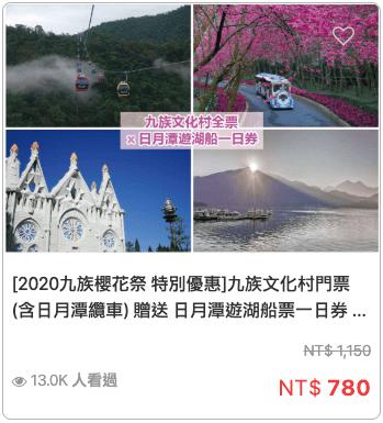 九族櫻花季2020優惠門票,加贈遊湖船票