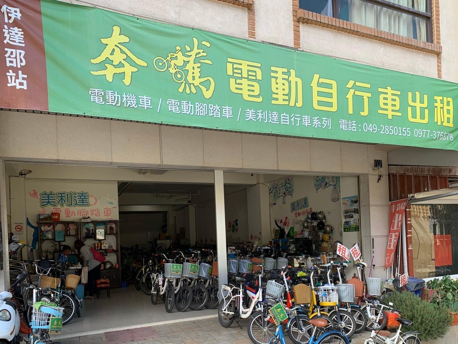 奔騰自行車租賃