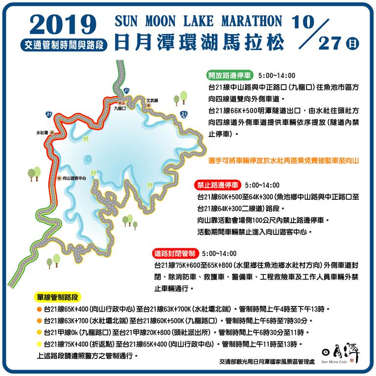 10/27(日) 日月潭環湖馬拉松 交通管制公告