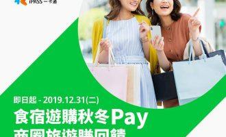 使用LINE Pay到日月潭消費享有優惠