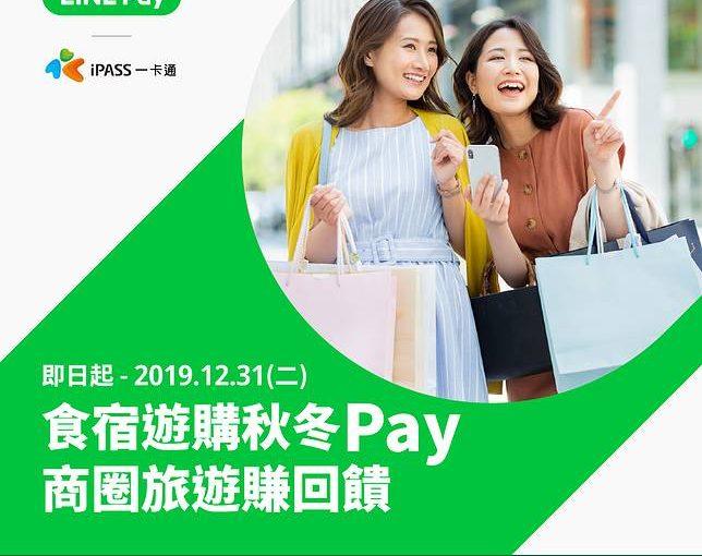 日月潭食宿遊購秋冬Pay 全台商圈最高樂享30%點數回饋