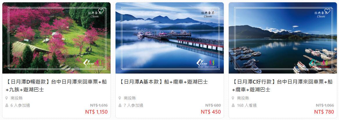 中台灣好玩卡-日月潭遊湖船優惠套票