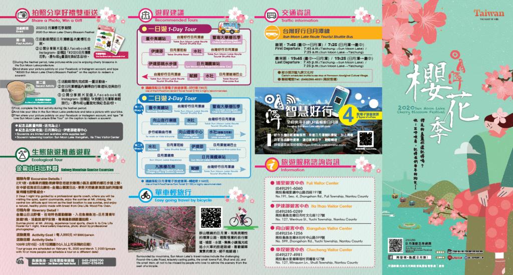 日月潭2020櫻花季DM-按此下載大圖