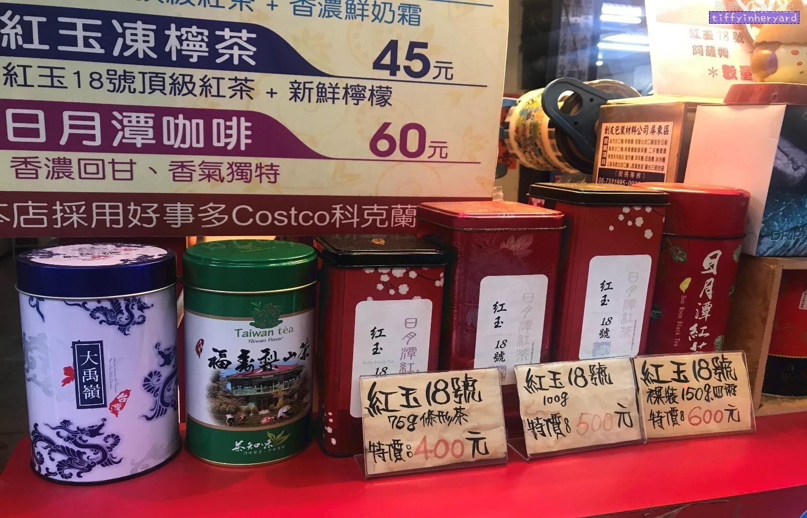 日月潭 喝紅茶 - 日月潭伴手禮日月潭紅茶香滿村茶行紅玉台茶18號