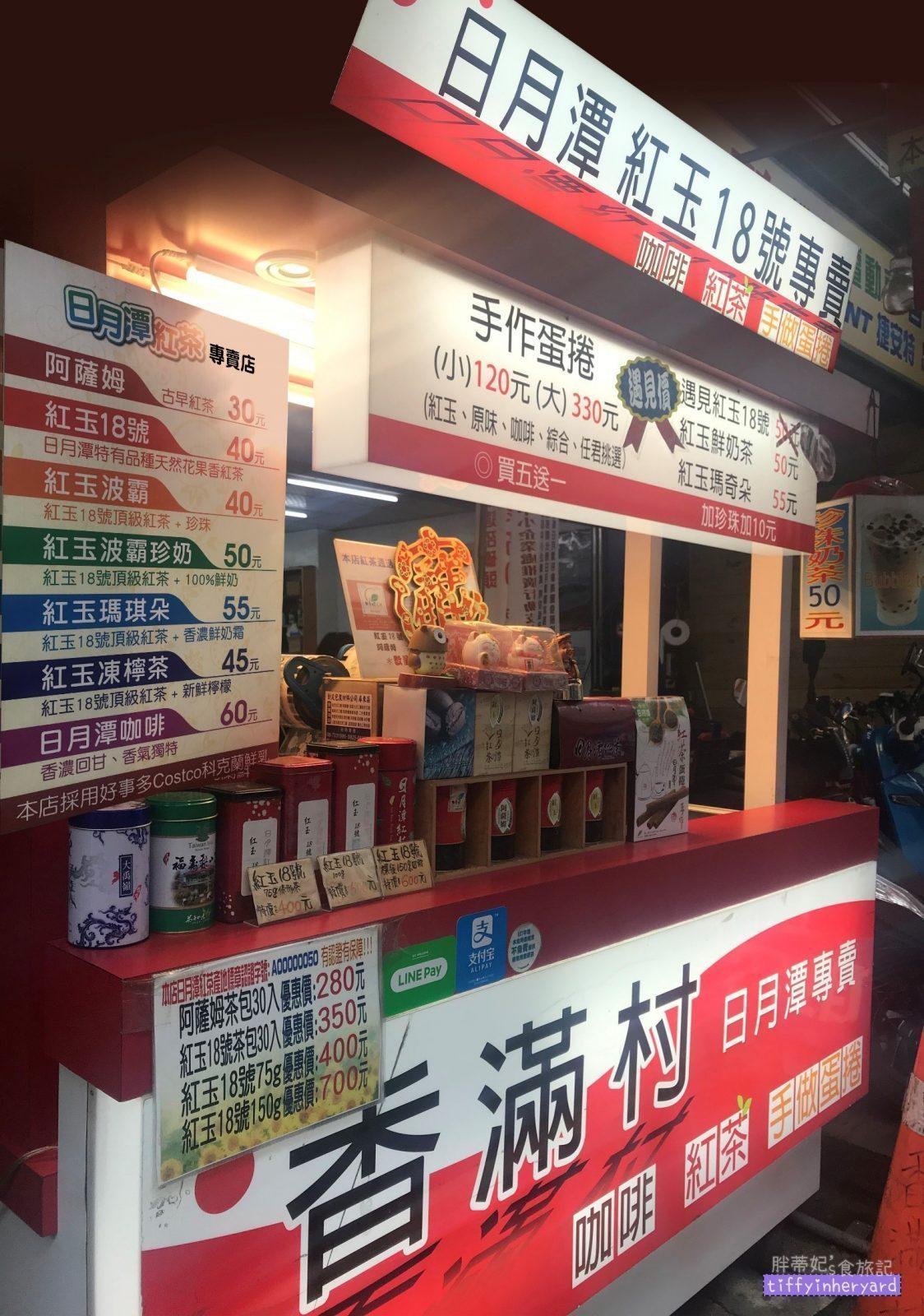 日月潭 喝紅茶-日月潭伴手禮香滿村茶行紅玉台茶18號