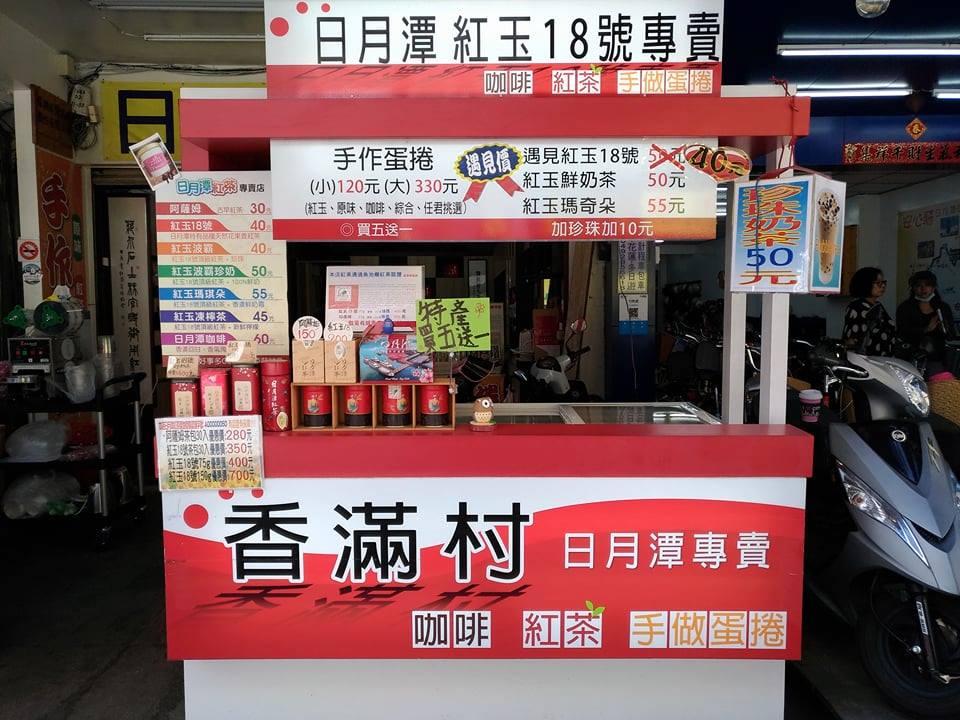 日月潭喝紅茶 | 吃紅茶蛋捲【聽故事、品好茶】