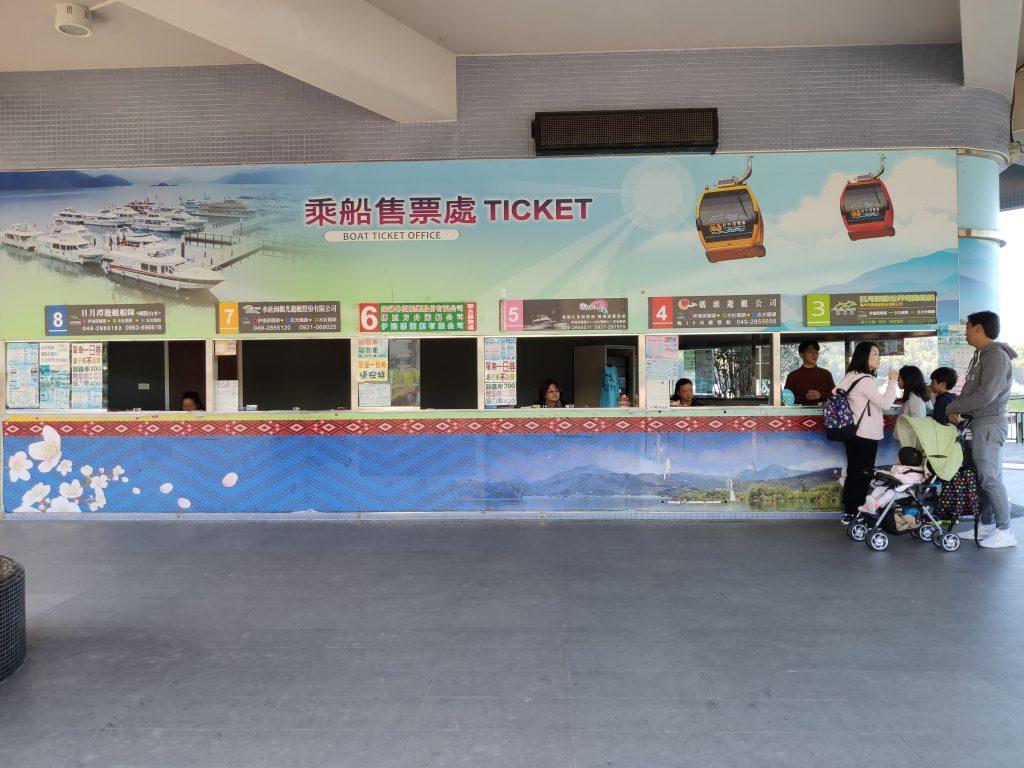 日月潭遊湖時,可以到碼頭邊的售票窗口購票(圖為伊達邵遊客中心)