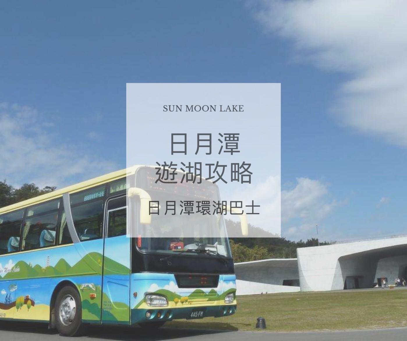 日月潭環湖巴士 南投客運 照片