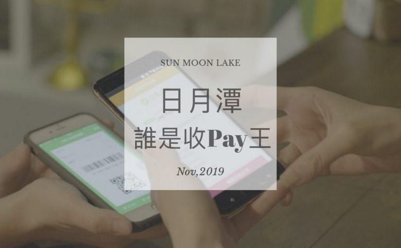 🎉 11月份 🎉 日月潭收Pay王 - 得獎名單公告