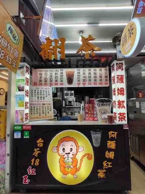 日月潭紅茶店-翻茶-伊達邵老街招牌
