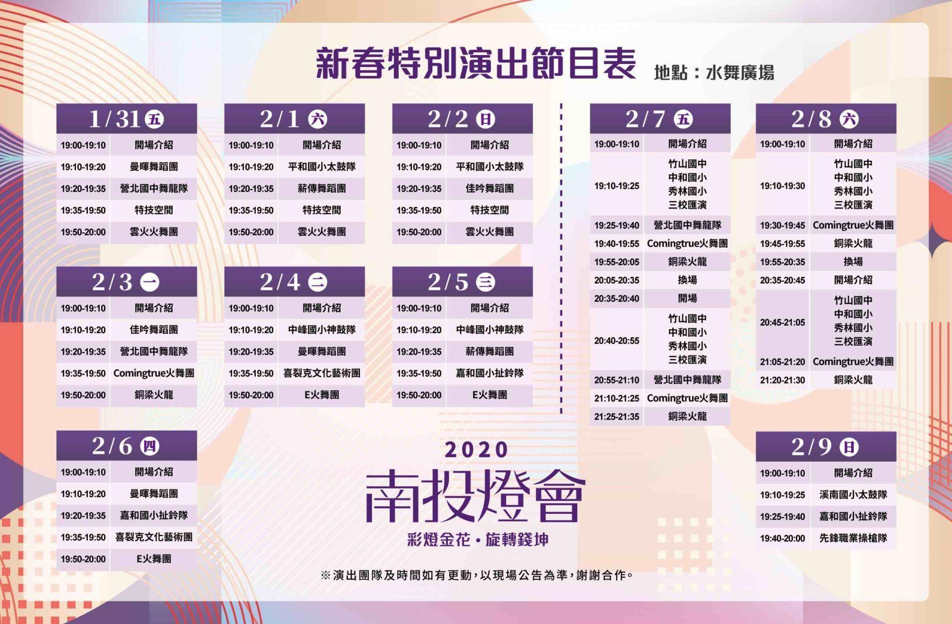 2020銅梁火龍 | 已取消 | 免費VIP門票&交通攻略【震撼火光炸翻南投燈會 】