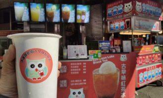 伊達邵老街古早味紅茶冰
