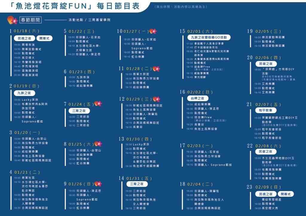 2020日月潭魚池燈會節目表