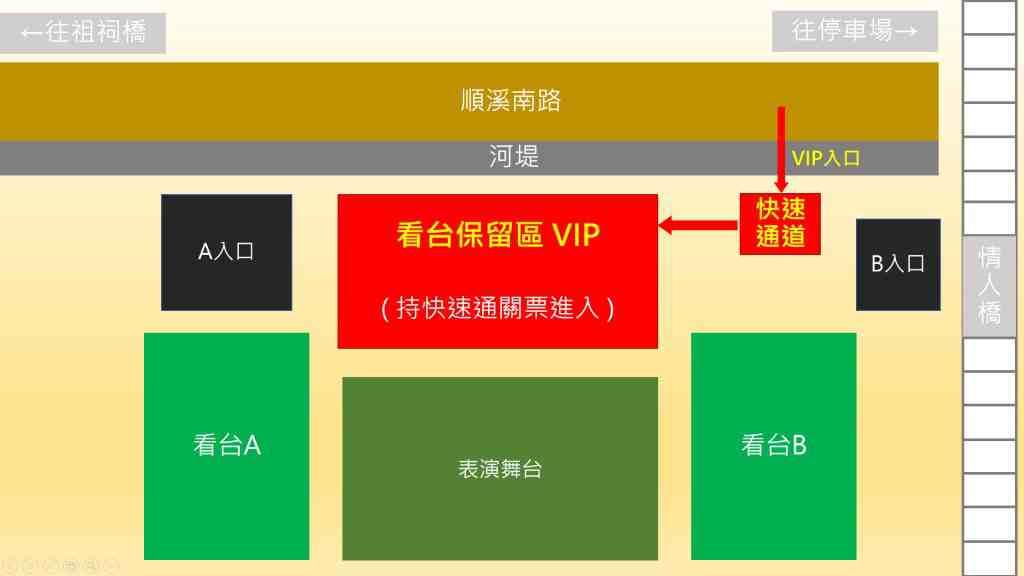 2020銅樑火龍VIP入場說明-簡潔版