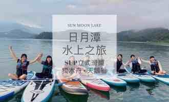 幸福日月潭水上活動體驗-獨木舟 SUP 天鵝船 電動船