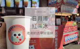 日月潭紅茶冰