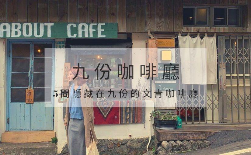 九份咖啡廳 |推薦這 5 間隱藏在九份的文青咖啡廳,你們去了嗎?
