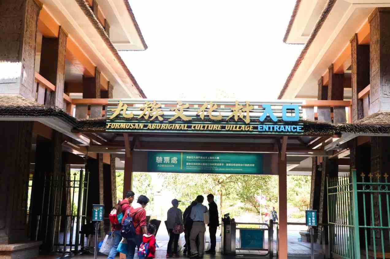 九族文化村 入口處