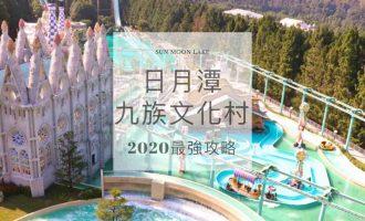 九族文化村-2020最強攻略