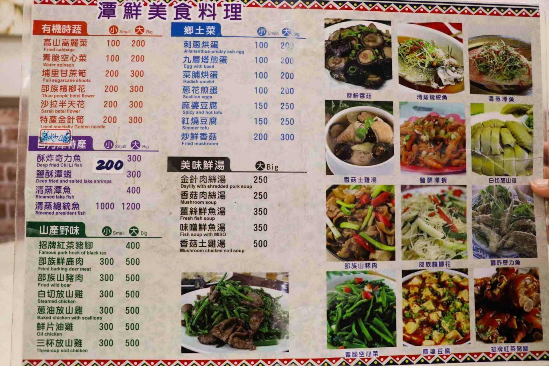 潭鮮美食料理 菜單
