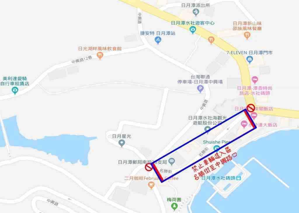 日月潭228連續假期交通管制公告