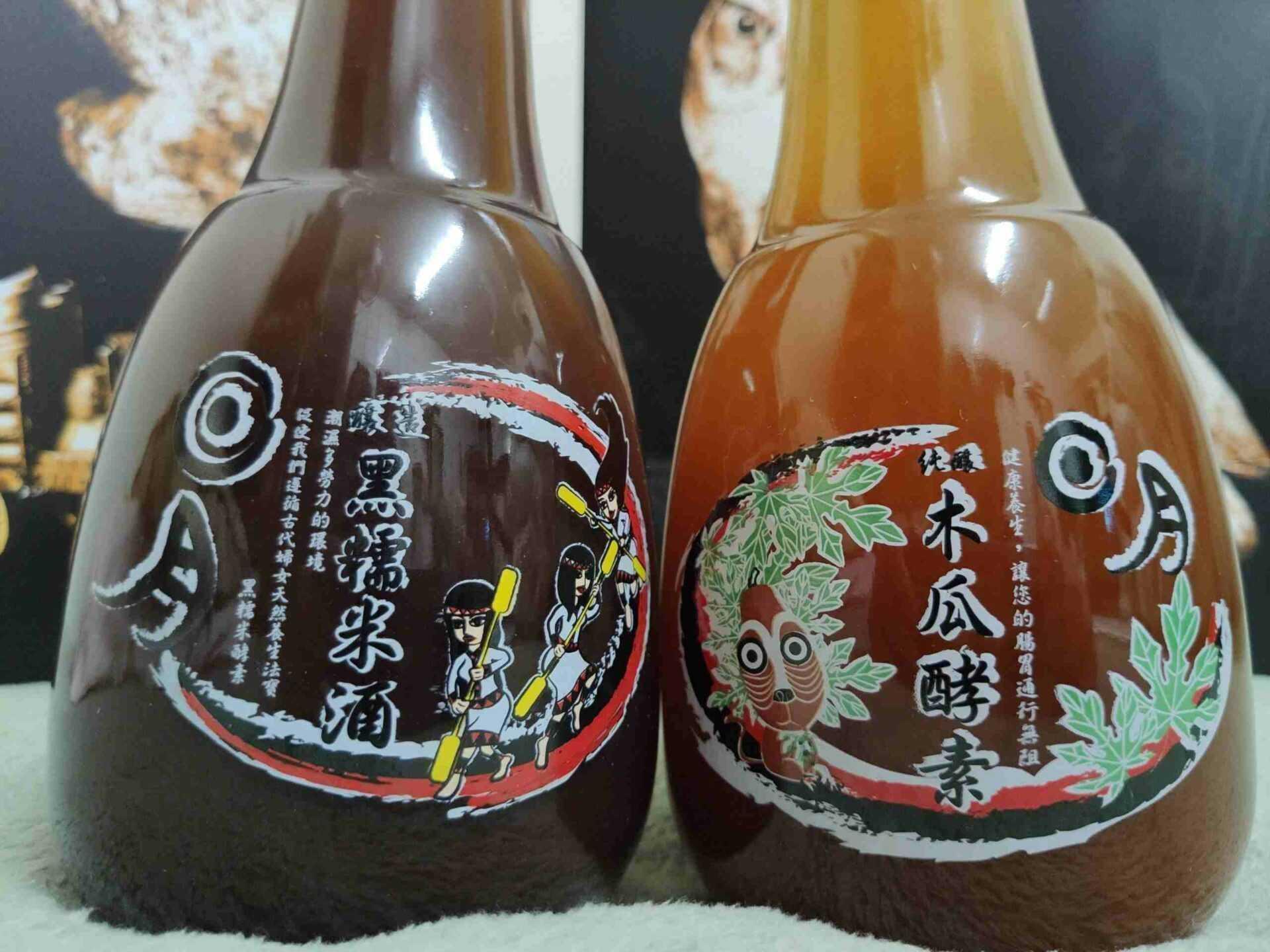 日月酒莊 黑糯米酒與木瓜酵素
