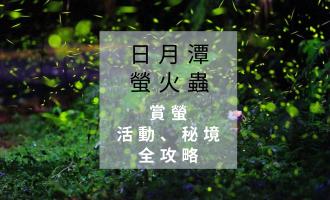 日月潭螢火蟲2020 賞螢活動、秘境全攻略