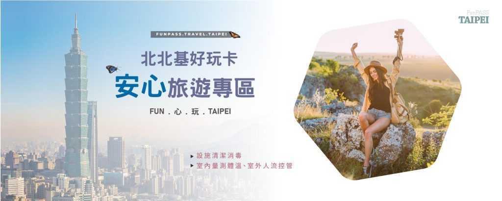 2020台北市安心旅遊-北北基安心旅遊專區