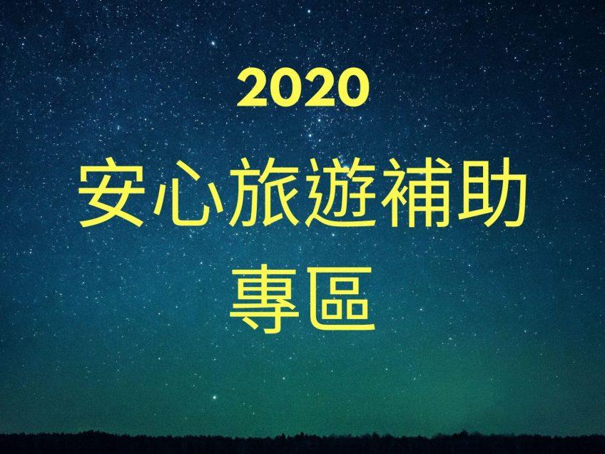 2020安心旅遊補助、振興券、住宿補助懶人包