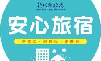 新竹縣政府推出的安心旅宿認證標章。新竹縣政府提供