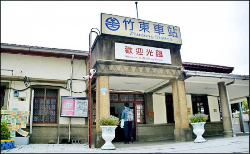 新竹縣竹東火車站