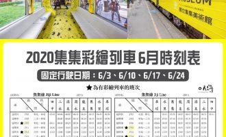 2020年6月份集集彩繪列車-火車時刻表