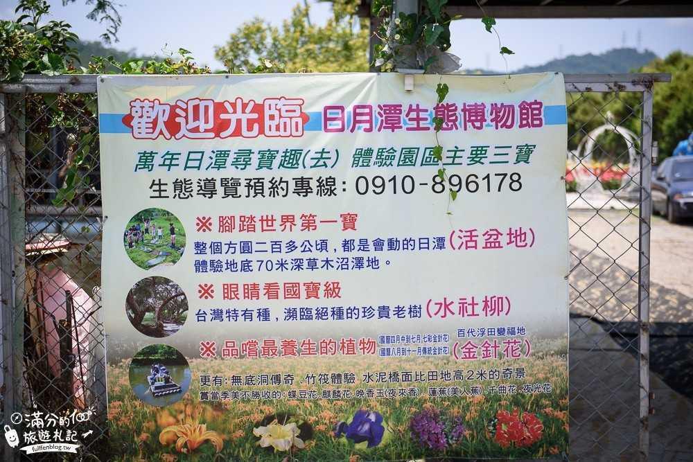 日月潭生態博物館/日月潭金針花園區