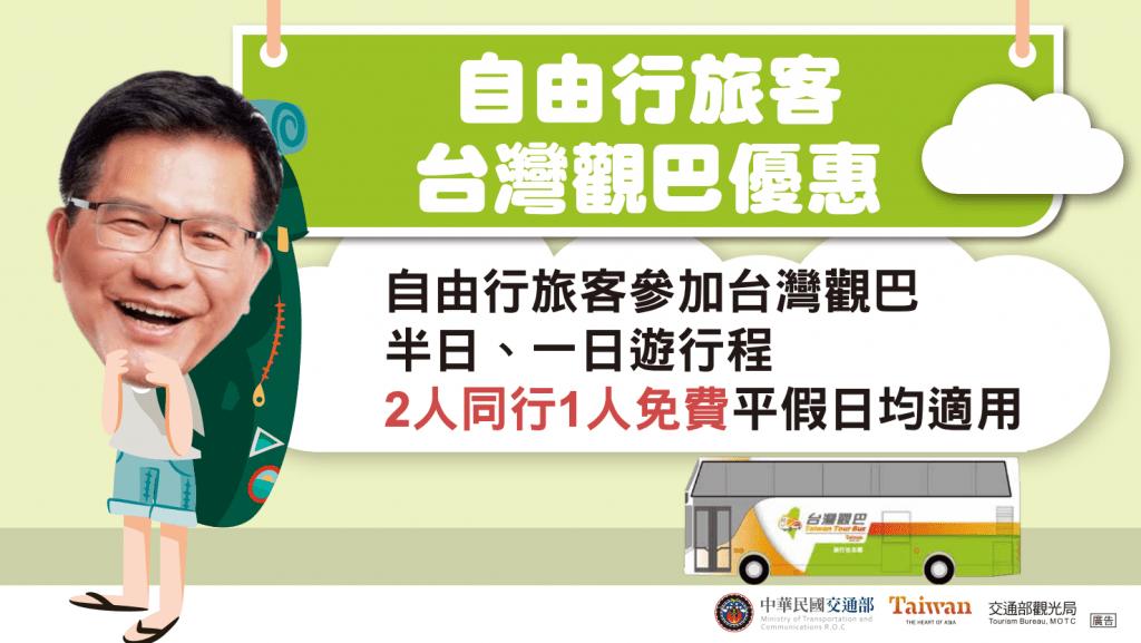 5.台灣觀光巴士優惠懶人包