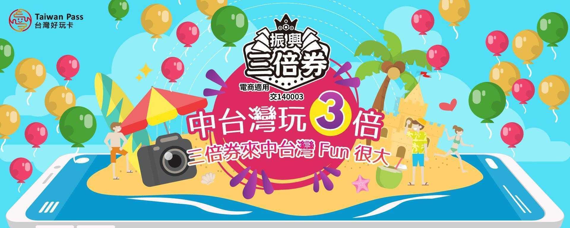 中台灣安心旅遊可使用振興數位三倍券購買熱門景點門票和旅遊套票