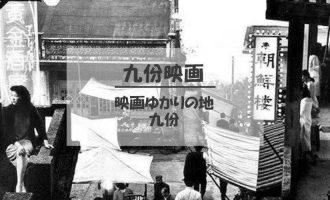 九份映画-825x510