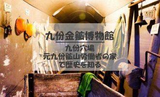 九份金鉱博物館-825x510