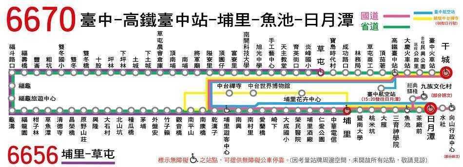 清境交通 6670臺中-日月潭