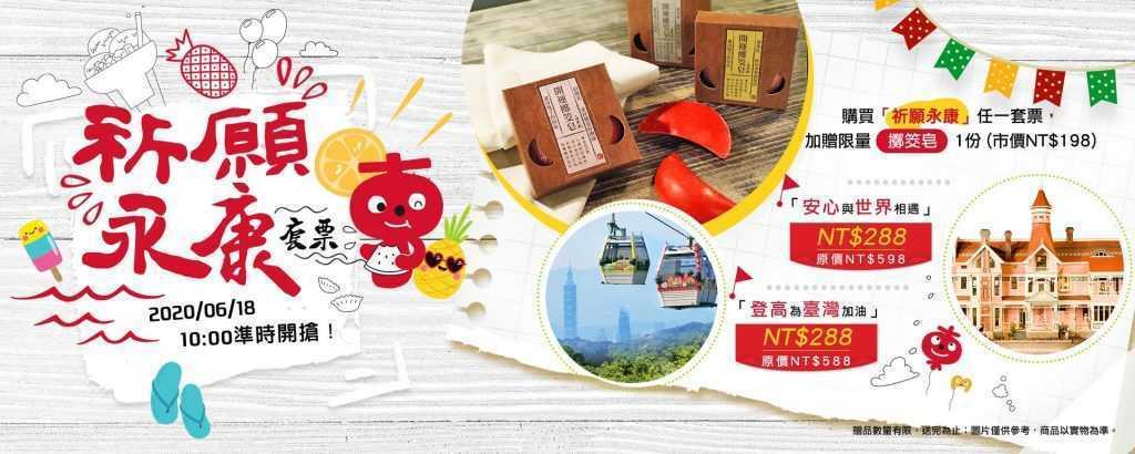 台北安心旅遊-永康街-永康消費券