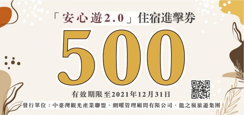 安心遊2.0旅遊住宿補助-500折抵券-樣本2