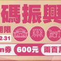 文化部加碼推出600元「藝FUN券」,以「藝文專用、不限區域使用」為原則,並採電子票券方式,將自7月22日開始發行,使用期限至今年12月31日止。 圖:文化部提供
