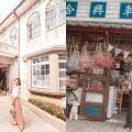 新竹旅遊推薦|週末到新竹怎麼玩?好吃好玩好買都在這,新竹一日遊懶人包