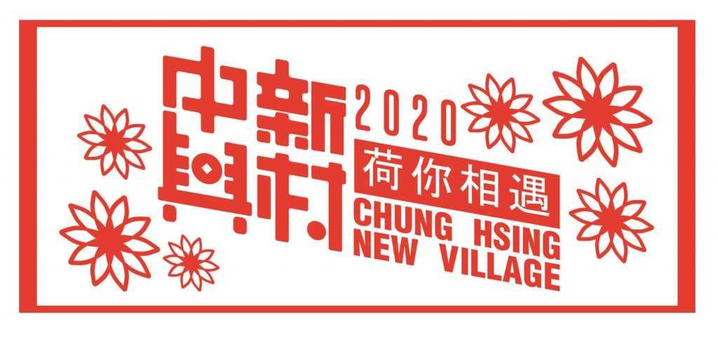 2020中興新村路跑 |中興半馬路跑活動,最新活動資訊、注意事項《荷你相遇在省府》