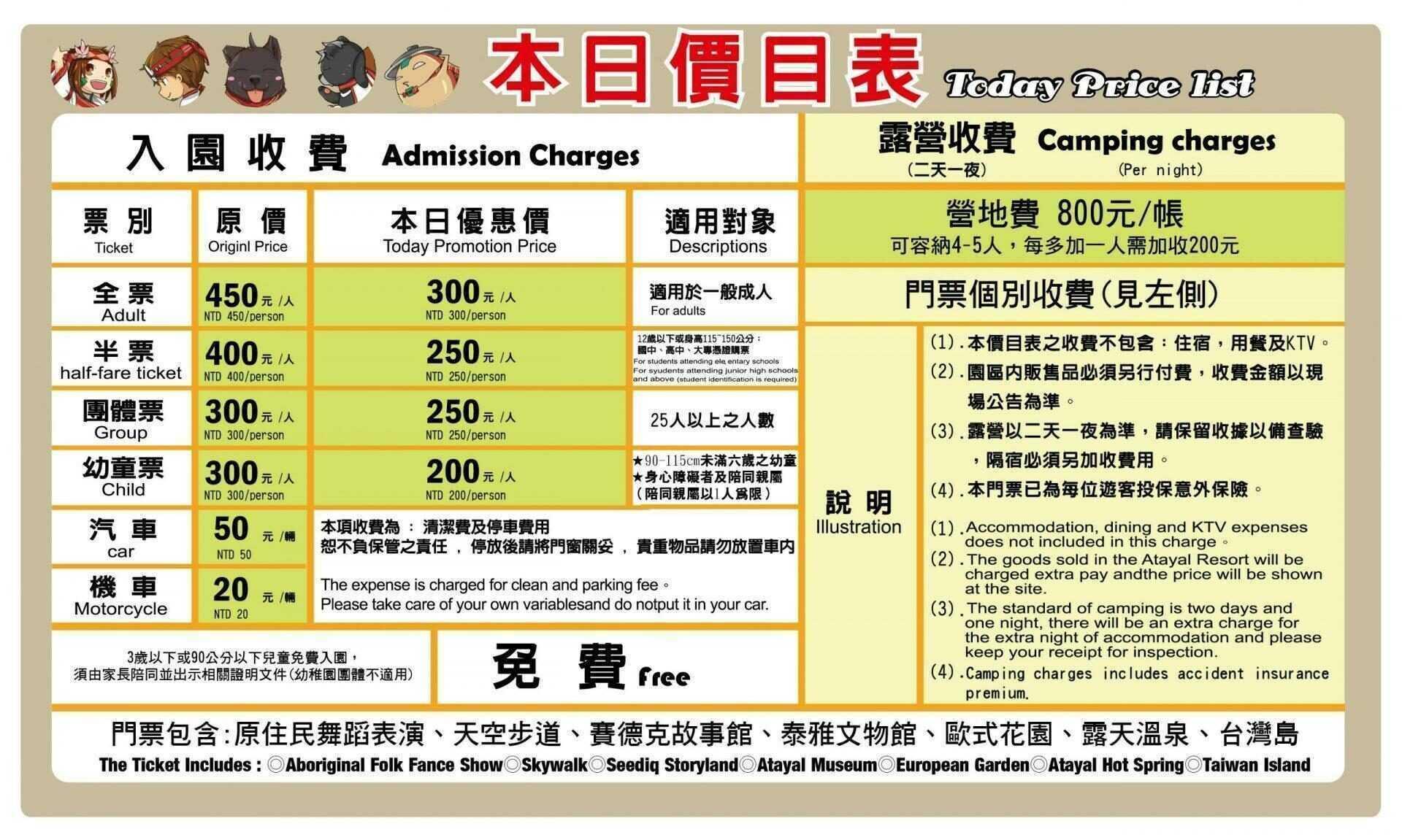 泰雅渡假村|購票資訊及票價