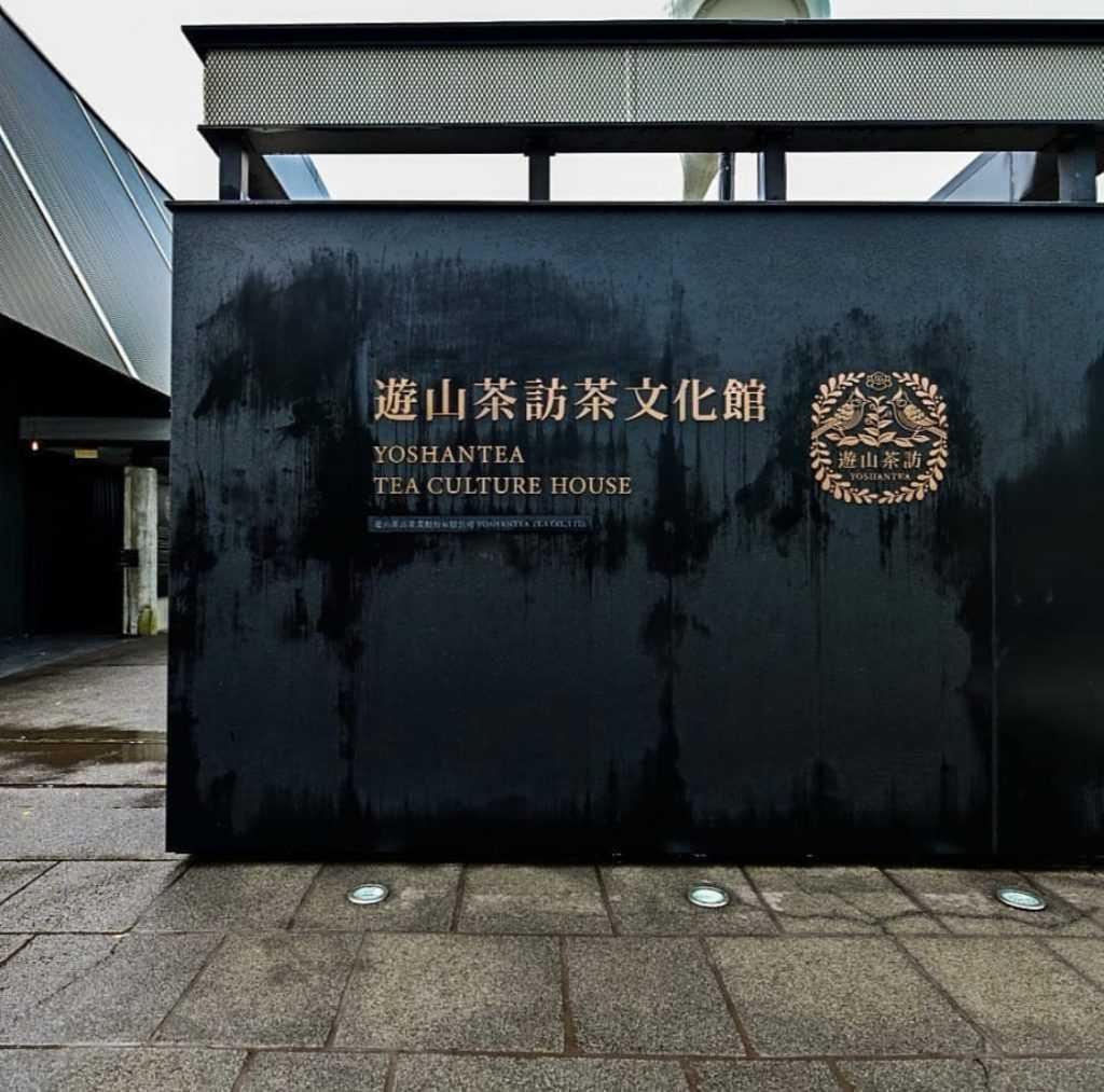 遊山茶訪—茶文化館