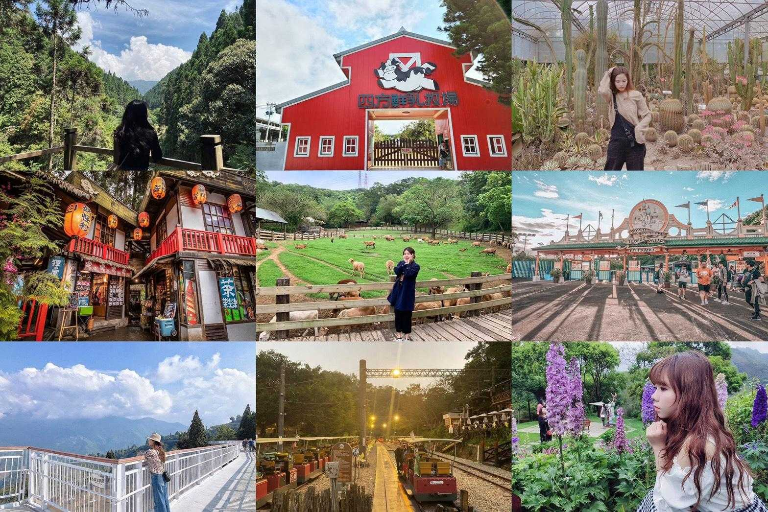 中部旅遊行程推薦|90天內玩遍南投、新竹、苗栗 33 個景點,精選 6 條中部旅遊路線!