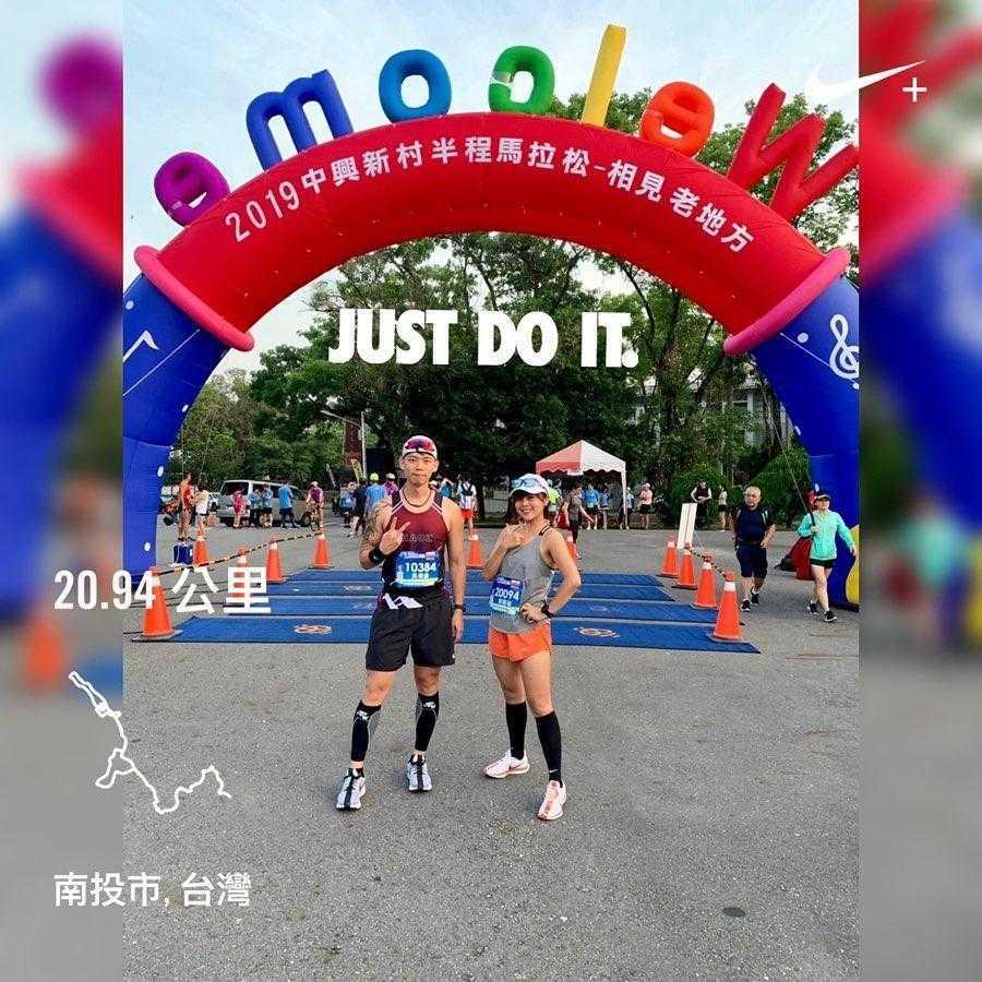 中興新村路跑活動