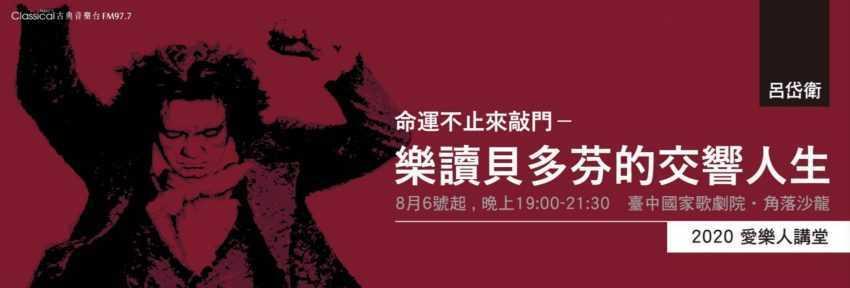 台中國家歌劇院  最新節目與展覽活動