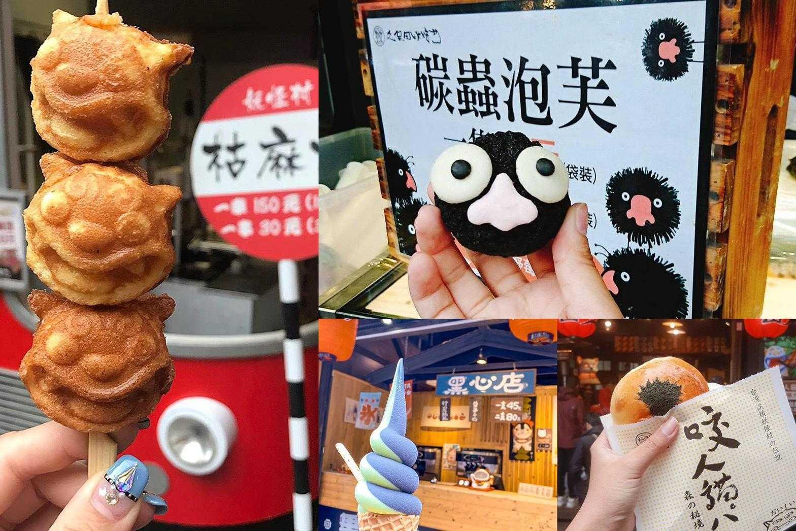 溪頭妖怪村美食|妖怪村松林町必吃美食《咬人貓麵包、半熟乳酪蛋糕、地獄拉麵、蝴蝶雞》
