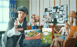 中台灣好玩卡全面升級